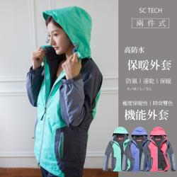 Secret Closet-兩件式防水保暖高機能外套