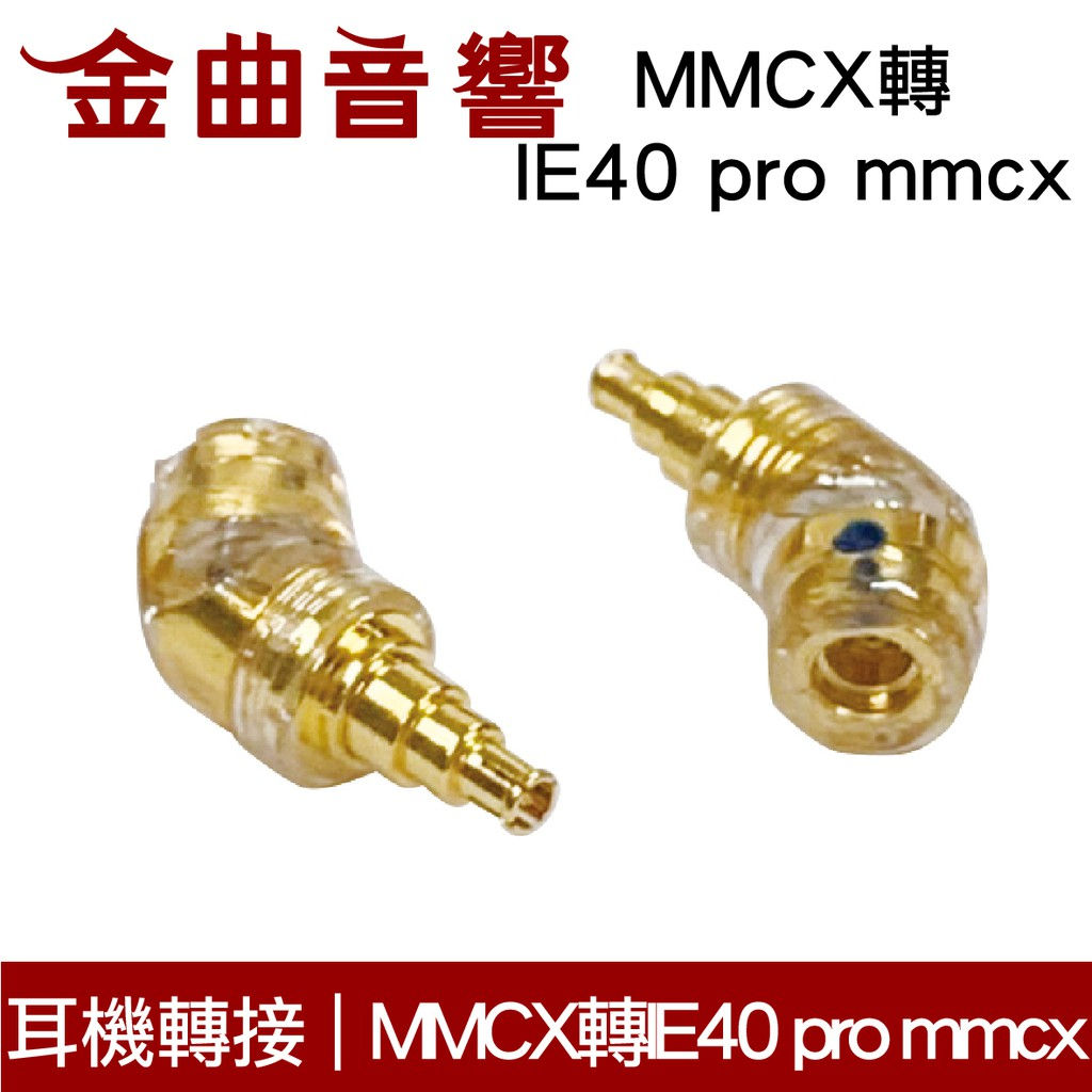 耳機 轉接 插針 MMCX插針母 轉 IE40 PRO MMCX 特規插針公   金曲音響
