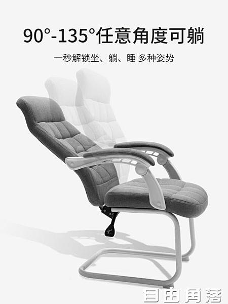 八九間家用電腦椅辦公椅子老板椅凳白色弓形可躺電競椅靠背書房椅  自由角落
