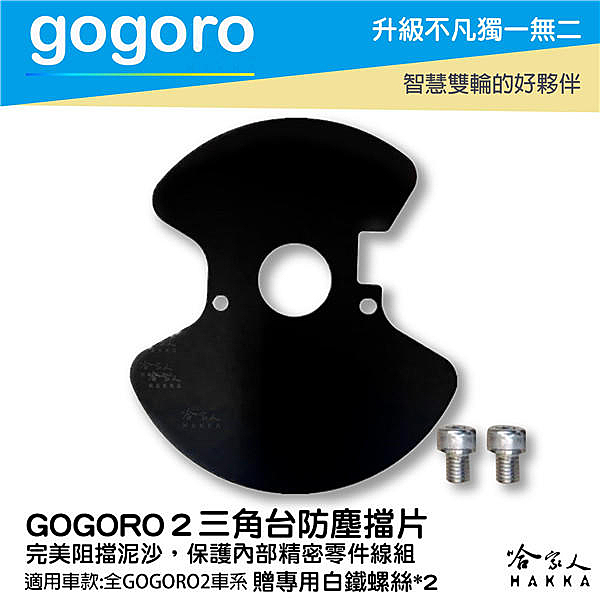 gogoro 2 三角台擋泥板 三角台防塵擋片 贈專用螺絲*2 gogoro 前輪 前土除 前擋泥 EC05 哈家人
