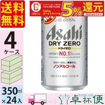 アサヒビール アサヒ ドライゼロ 350ml 4ケース (96本) ノンアルコールビール 送料無料 数量限定