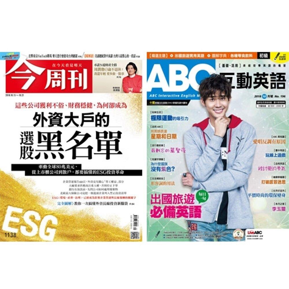 《今周刊》1年52期 +《ABC互動英語》朗讀CD版 1年12期