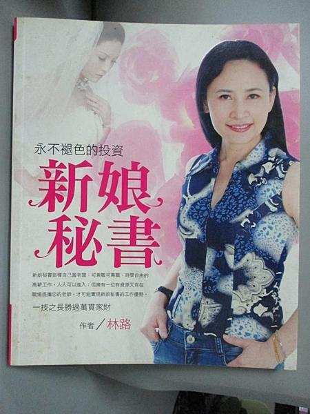 【書寶二手書T4/投資_A41】永不褪色的投資:新娘秘書_林路