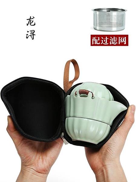快客杯便攜式旅行茶具套裝簡易一壺一二兩杯陶瓷簡易汝窯茶壺 樂活生活館
