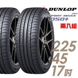 DUNLOP 登祿普 SP SPORT MAXX 050+ 高性能輪胎_二入組_225/45/17(MAXX 050+)