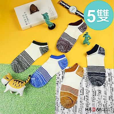 HADAY 男襪 麻花編織強彈力短襪 簡單魅力 女生也可以穿 船型襪 四季可穿