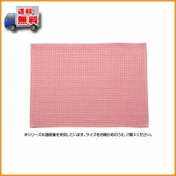 (送料無料)バスマット 『ワッフル』 ピンク 約35×50cm 3448309 ▼シンプルな無地のバスマットです