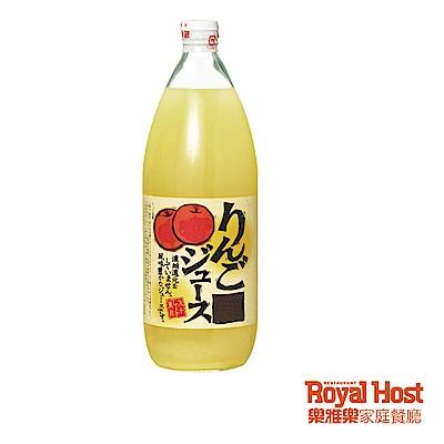 樂雅樂RoyalHost  SUN PACK 100%青森縣蘋果汁(1000ml)