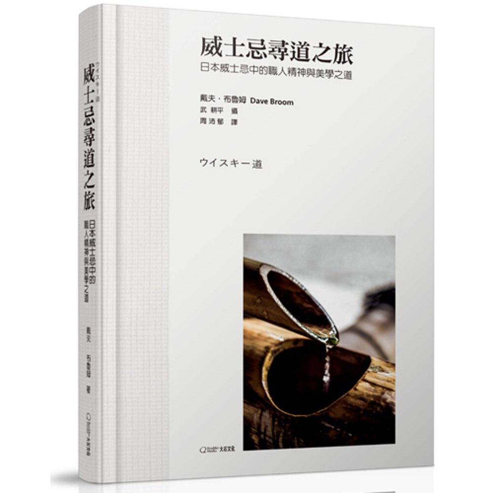 《威士忌尋道之旅:日本威士忌中的職人精神與美學之道》