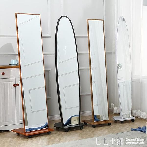鏡子穿衣鏡全身鏡落地鏡試衣鏡服裝店鏡子旋轉家用臥室北歐立體鏡