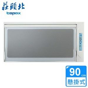 【莊頭北】TD-3103WXL 懸掛式臭氧殺菌烘碗機(90CM)