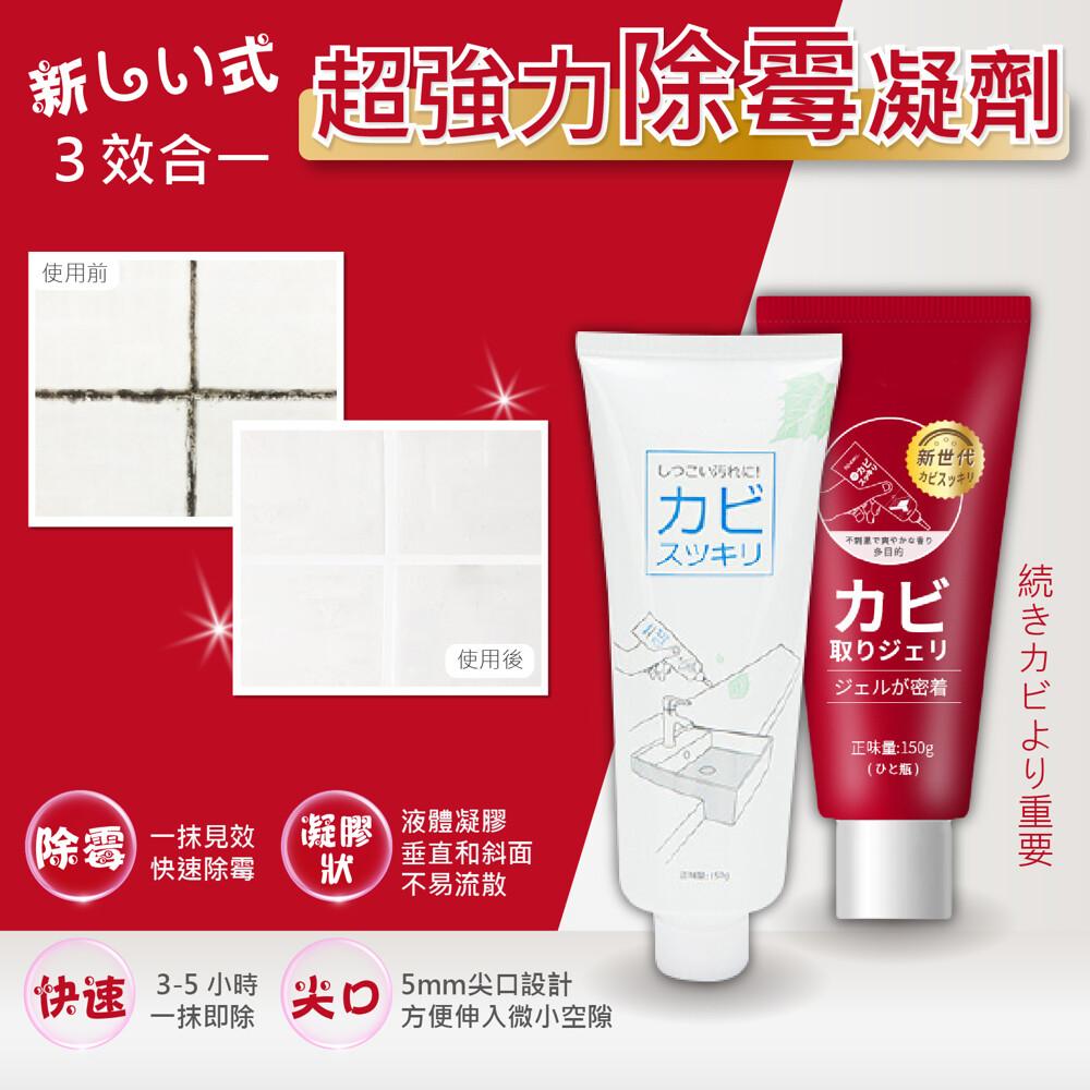日本清潔熱銷超級三合一除霉凝劑