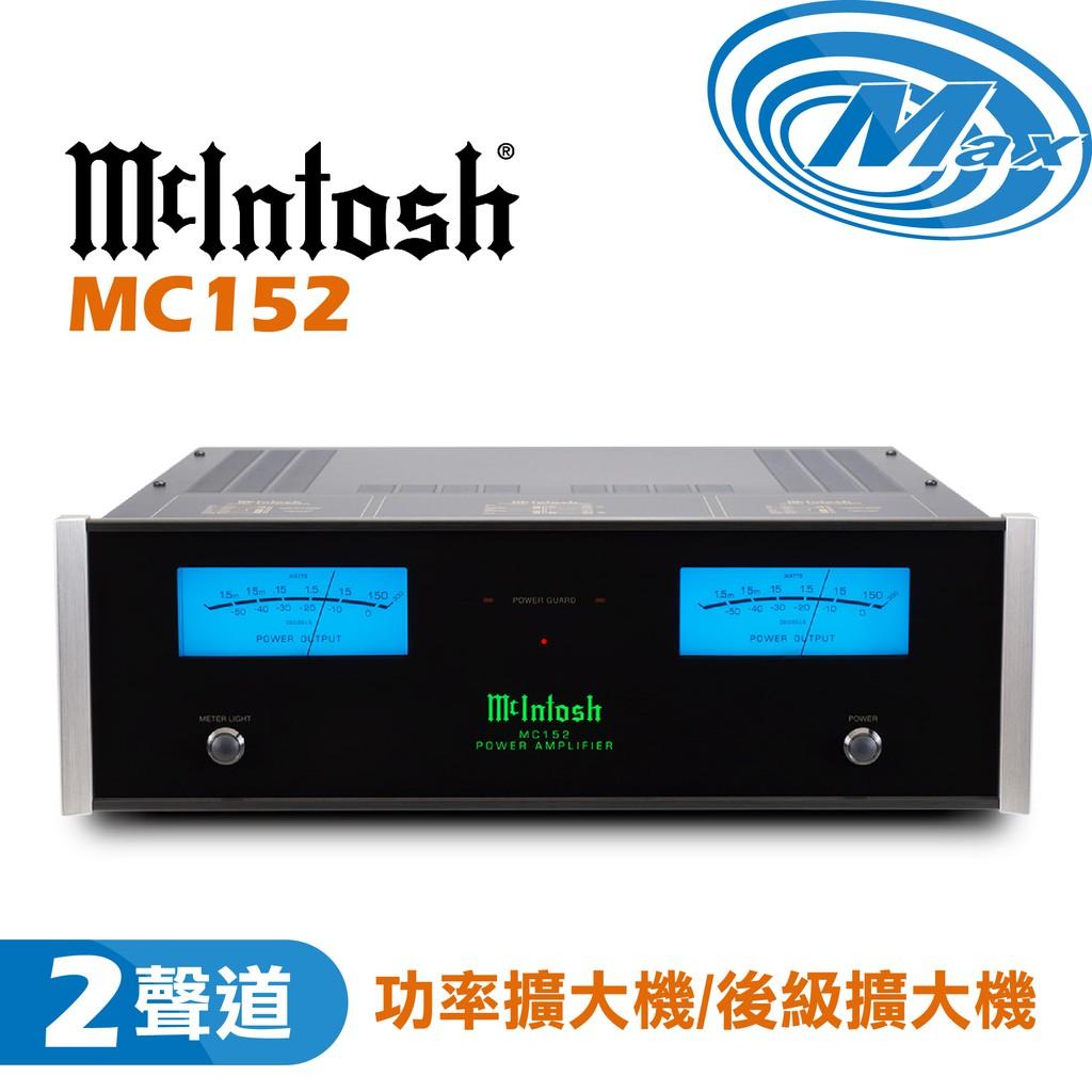 McIntosh 功率擴大機 後級擴大機 MC152