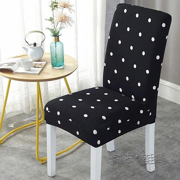 家用連身彈力餐椅套椅墊套裝通用簡約餐廳飯店餐桌凳子套椅子套罩  喜迎新春