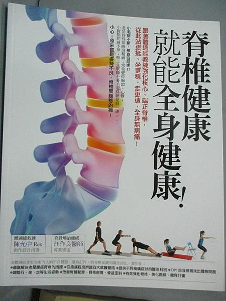 【書寶二手書T4/養生_E5R】脊椎健康就能全身健康_臉譜製作小組