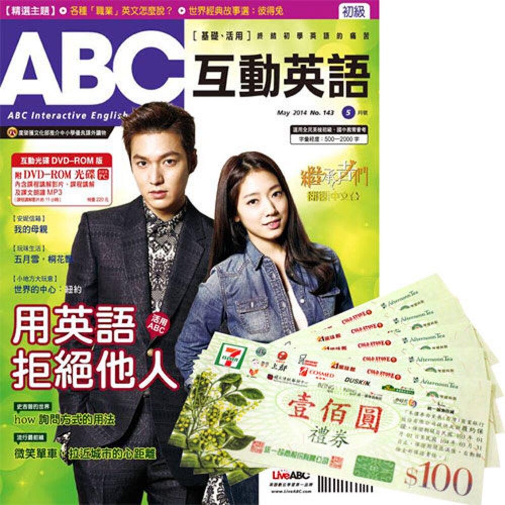 《ABC互動英語》朗讀CD版 1年12期 贈 7-11禮券500元