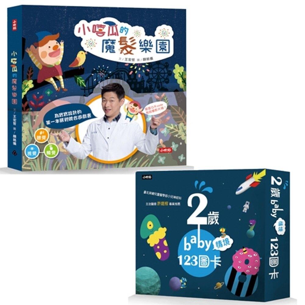 【預購】《小嘻瓜的魔髮樂園:王宏哲給孩子的第一本感統遊戲書》+《2歲baby情境123圖卡》