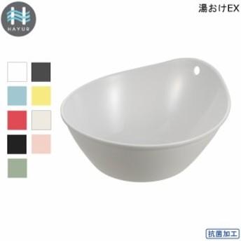 風呂おけ 湯おけEX ハユール リッチェル 桶 通気性がいい 抗菌加工 スタイリッシュ 水切れがいい