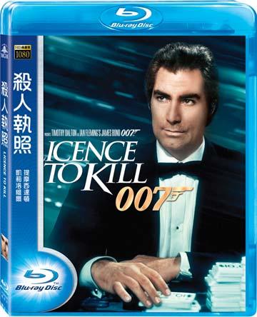 殺人執照(007系列) BD-P5MGB2068