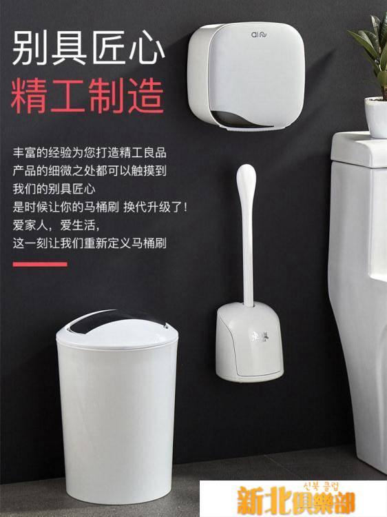 馬桶刷無死角洗廁所刷子軟毛免打孔家用衛生間長柄潔廁清潔刷套裝