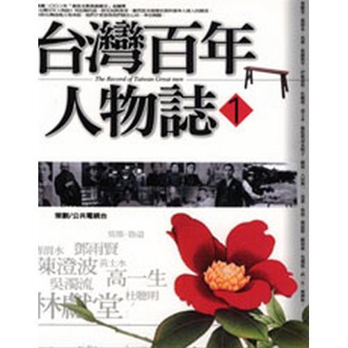 台灣百年人物誌(1)[88折]11100012731