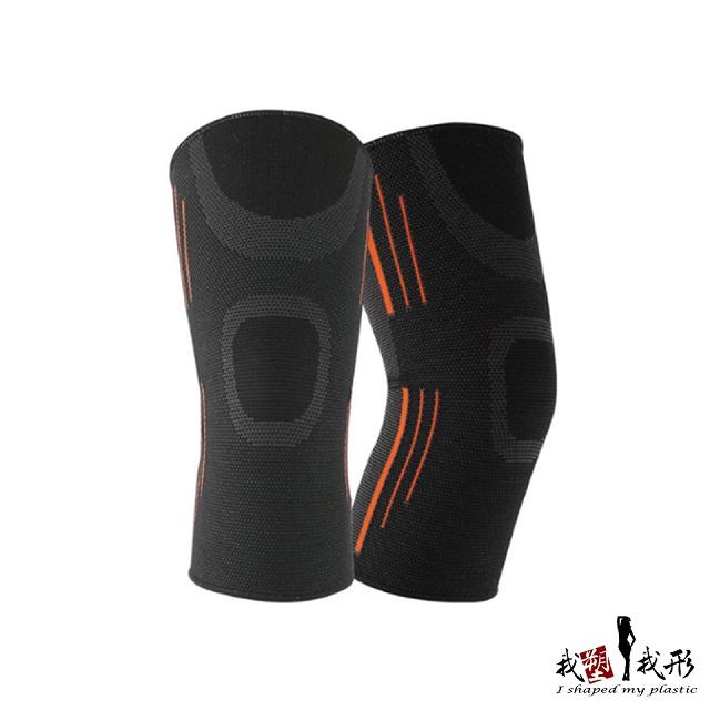 【我塑我形】透氣加壓減震超彈力運動護 膝 (一只)