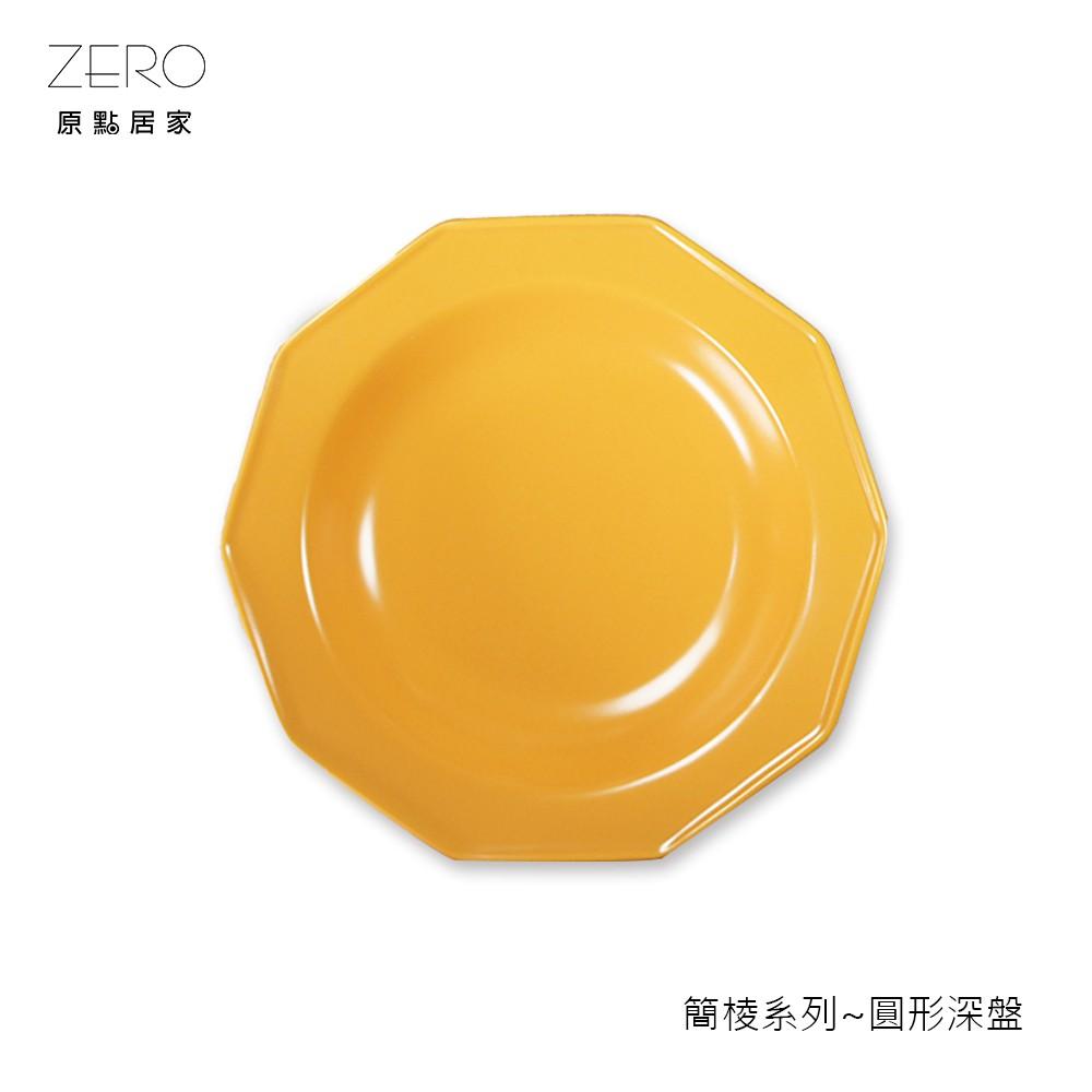 原點居家創意 簡棱系列圓形深盤 蔬菜水果盤點心盤 壽司盤 茶盤 簡約魚盤家用送禮 7.5吋 8.5吋 三色任選