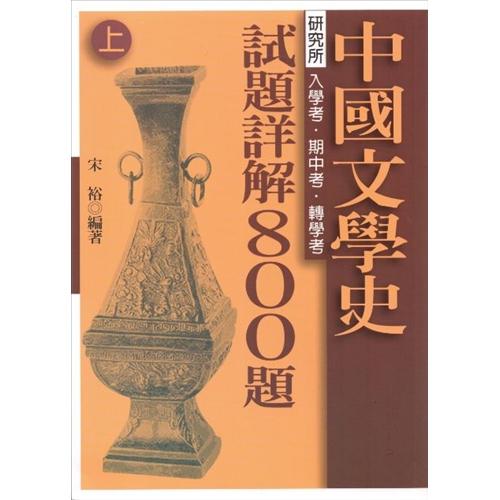 中國文學史試題詳解800題(上)、(下)[88折]11100043385