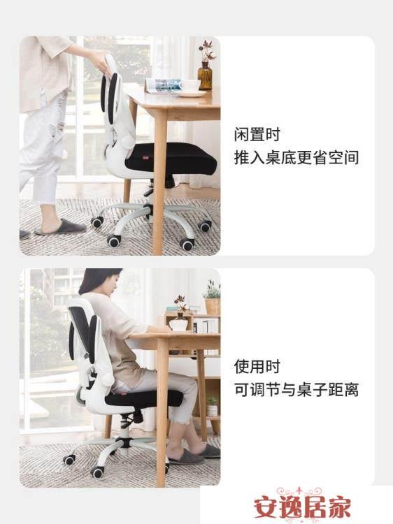 八九間學生椅子學習椅書房寫字凳子書桌轉椅電腦椅靠背辦公椅家用 安逸居家
