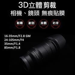 SONY 24-105mm/F4鏡頭貼膜貼紙