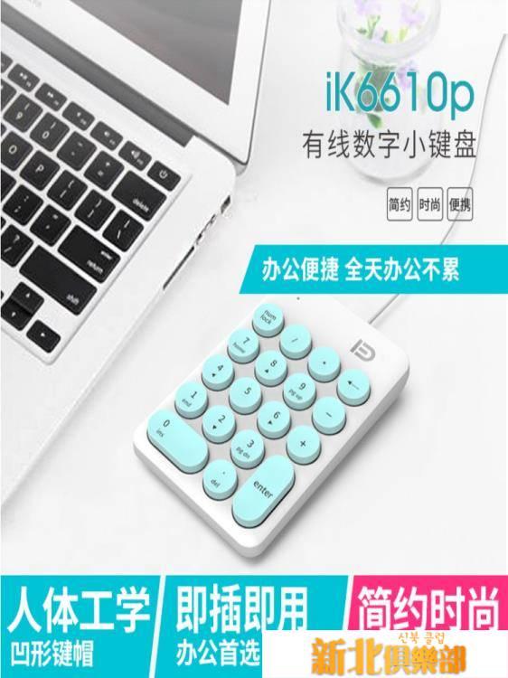 無線數字小鍵盤有線數字鍵盤筆記本電腦財務會計收銀臺銀行密碼