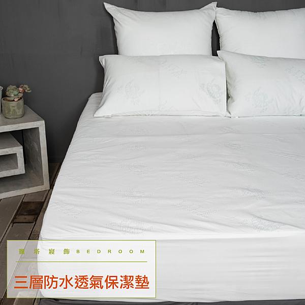 《特價品》-麗塔LITA- 100%防水透氣【單人3.5X6.2床包式保潔墊】