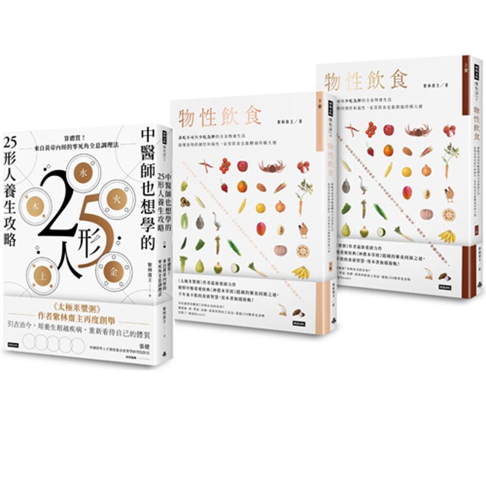 紫林齋主:《中醫師也想學的25形人養生攻略》+《物性飲食》【上+下】