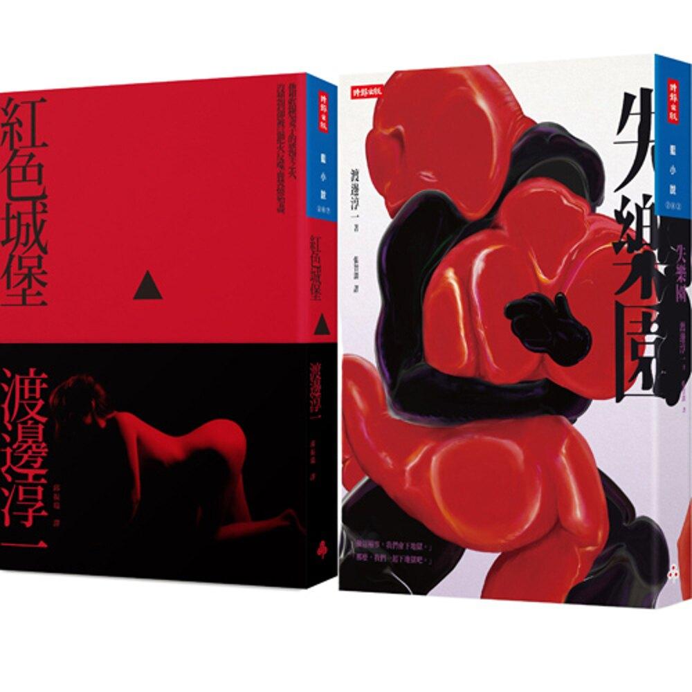 渡邊淳一:《紅色城堡》+《失樂園》