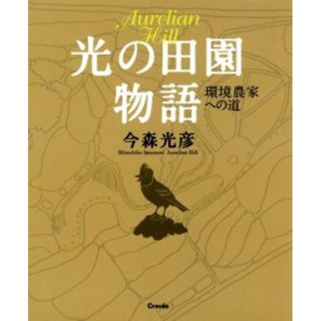 【中古】 光の田園物語 環境農家への道/今森光彦(著者)