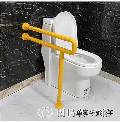 衛生間無障礙馬桶坐便器扶手老人殘浴室安全防滑把手廁所蹲便拉手 【全館免運】 YJT