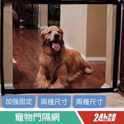 兩種尺寸 寵物隔門網 寵物護網 狗狗安全防護圍欄 隔離網 便攜折疊式寵物隔離欄【HGJ49】