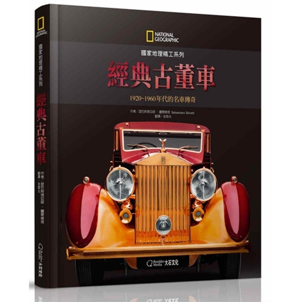 《國家地理精工系列:經典古董車:1920-1960年代的名車傳奇》
