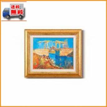 (送料無料)ゴッホ名画額F6金 「アルルのはね橋」 1705140 ▼ お部屋で有名な名画を鑑賞していただけます