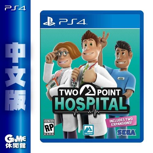 PS4《雙點醫院》中文版現貨免運【GAME休閒館】