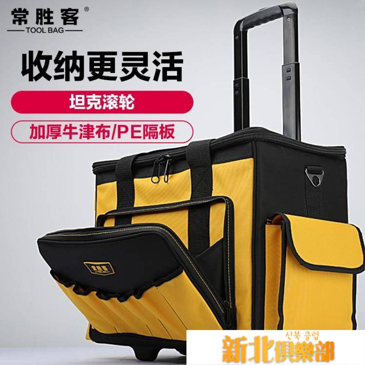 工具包 拉桿式工具包帶輪多功能滾輪式維修帆布大加厚耐磨電工手拉式箱包