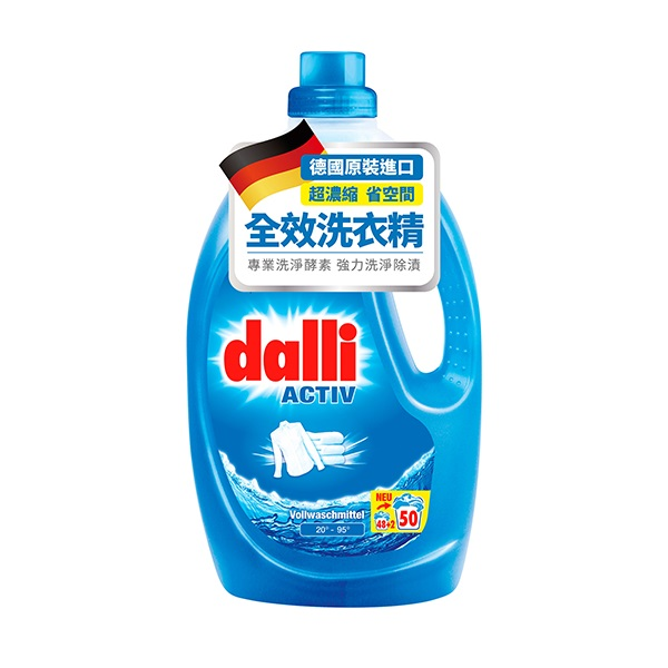 德國dalli全效超濃縮洗衣精2.75L