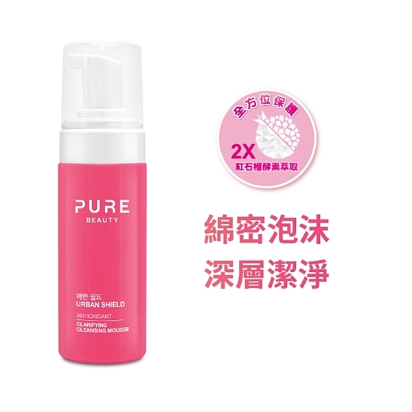 Pure Beauty紅石榴高效活顏防禦潔膚慕斯 150ml