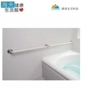【海夫】康森 AQUA I 型 浴室安全扶手 一字型 長度120cm