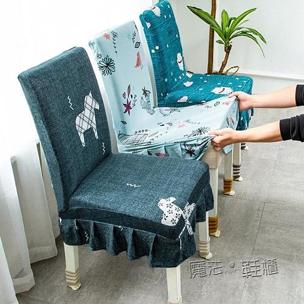 家用彈力連身椅子套簡約現代通用餐椅套布藝歐式凳子套罩餐桌椅套  夏季新品