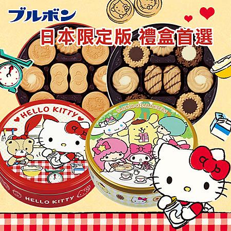 日本限定版 超級卡哇伊禮盒首選 口感酥脆 滿滿幸福口感 自己品嘗還是送人都很棒 (附提袋)