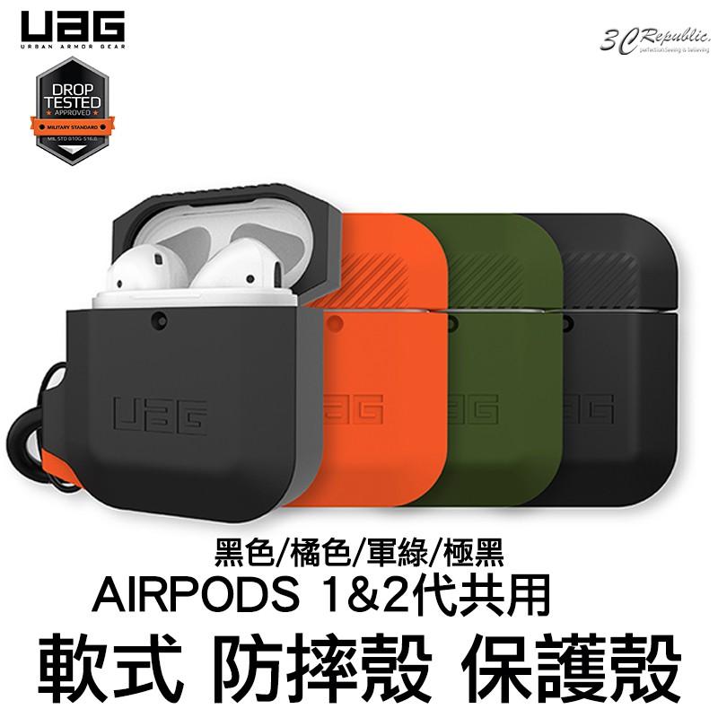 UAG 內附折扣碼 AirPods 1代 2代 Pro 耐衝擊 防潑水 防塵 防摔殼 軟殼 耳機 支援 無線充電 保護殼