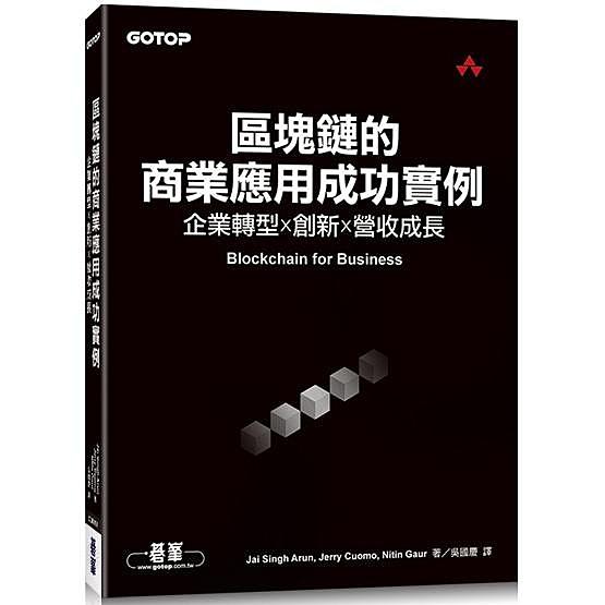 區塊鏈的商業應用成功實例 企業轉型x創新x營收成長