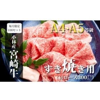宮崎牛肩ロースすき焼き用(約300g:牛心)