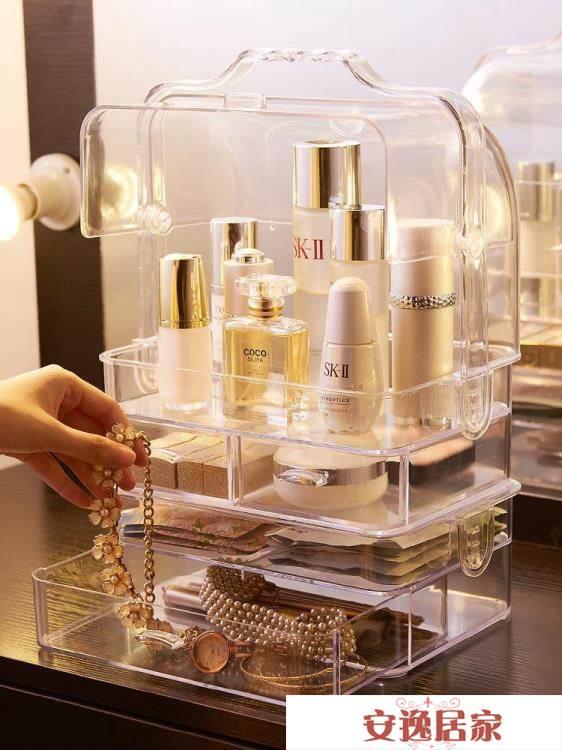 網紅亞克力手提化妝品收納盒透明防塵口紅整理箱桌面梳妝臺置物架 安逸居家